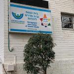 Netanya Synagogue Vandalized: Only Reform Temple in Netanya Refuses Hate